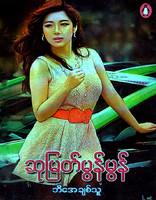 ဘီေအခ်စ္သူ - ဆုျမတ္မြန္မြန္