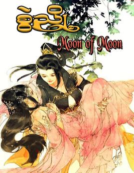 MoonOfMoon - စြဲညိဳ့