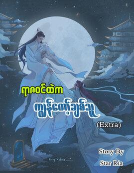ရာဇဝင္ထဲကကြၽန္ေတာ့္ခ်စ္သူ(Extra) - StarRia