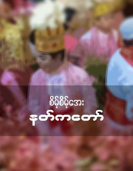 နတ္ကေတာ္ - စိမ့္စိမ့္ေအး