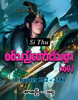 စစ္သည္ေတာ္၏သစၥာ(စာစဥ္-၁၄) - SiThu(ဆုမို)