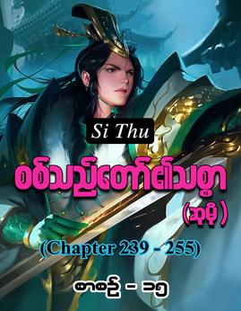 စစ္သည္ေတာ္၏သစၥာ(စာစဥ္-၁၅) - SiThu(ဆုမို)