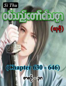 စစ္သည္ေတာ္၏သစၥာ(စာစဥ္-၃၈) - SiThu(ဆုမို)