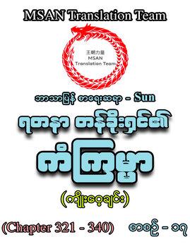 ရတနာတန္ခိုးရွင္၏ကံၾကမၼာ(စာစဥ္-၁၇) - Sun(က်ိဳးေဝ့ခ်င္း)