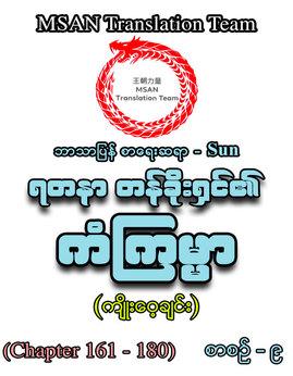 ရတနာတန္ခုိးရွင္၏ကံၾကမၼာ(စာစဥ္-၉) - Sun(က်ိဳးေဝ့ခ်င္း)