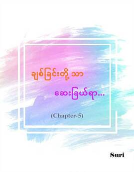 ခ်စ္ျခင္းတို႔သာေဆးျခယ္ရာ...(Chapter-5) - Suri
