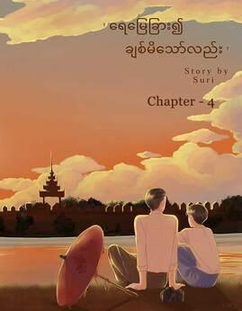 ေရေျမျခား၍ခ်စ္မိေသာ္လည္း(Chapter-4) - Suri