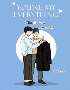 You'remyEverything(Chapter-4)(ဇာတ္သိမ္း) - Suri