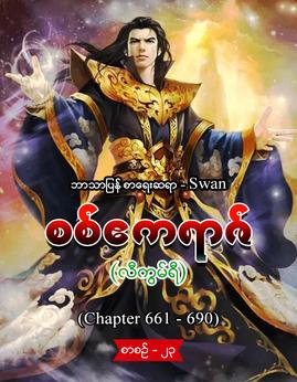 စစ္ဧကရာဇ္(စာစဥ္-၂၃) - Swan(လီကြမ္ရီ)