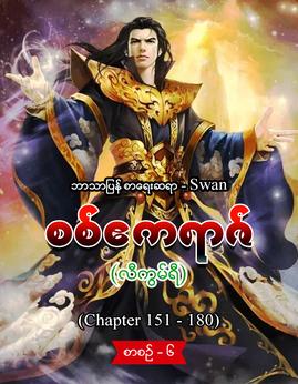 စစ္ဧကရာဇ္(စာစဥ္-၆) - Swan(လီကြမ္ရီ)