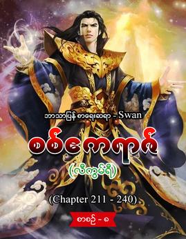 စစ္ဧကရာဇ္(စာစဥ္-၈) - Swan(လီကြမ္ရီ)