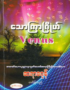 ေသာၾကာၿဂိဳဟ္(Venus) - ဆရာဒဂုန္