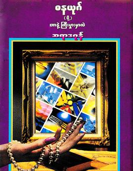 ဓနယုုဂ္(သုုိ႔)ဘာနဲ့ႀကီးပြားမွာလဲ - ဆရာဒဂုုန္
