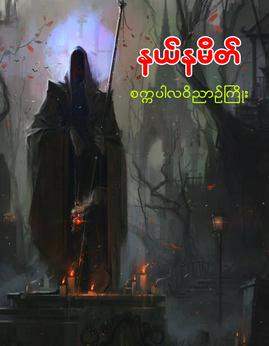 စကၠပါလဝိညာဉ္ျကိုး - ဆရာနယ္နမိတ္(ငမိုးရိပ္)