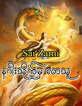 နဂါးသိုက္မွလာသူ - SaiZarni