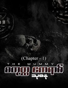 TheMummyစတုတၳဧကရာဇ္(Chapter-1) - သုဓႏု