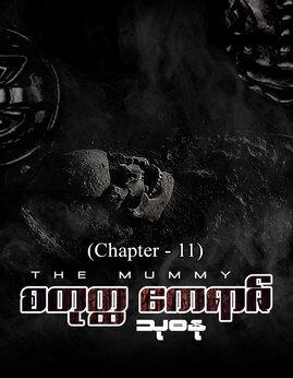 TheMummyစတုတၳဧကရာဇ္(Chapter-11) - သုဓႏု