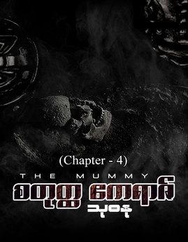 TheMummyစတုတၳဧကရာဇ္(Chapter-4) - သုဓႏု