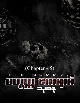 TheMummyစတုတၳဧကရာဇ္(Chapter-5) - သုဓႏု