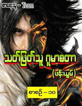 သတ္ျဖတ္သူဂူမာစတာ(စာစဥ္-၁၀) - Team(ဖန္းယြမ္)