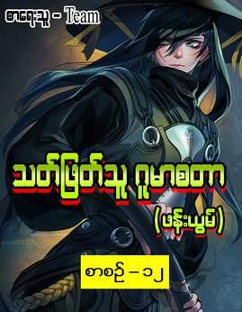 သတ္ျဖတ္သူဂူမာစတာ(စာစဥ္-၁၂) - Team(ဖန္းယြမ္)