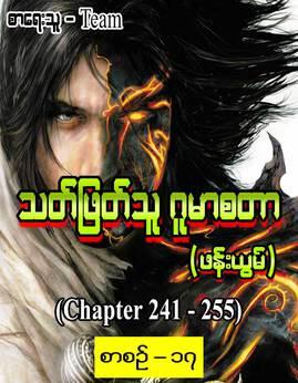 သတ္ျဖတ္သူဂူမာစတာ(စာစဥ္-၁၇) - Team(ဖန္းယြမ္)