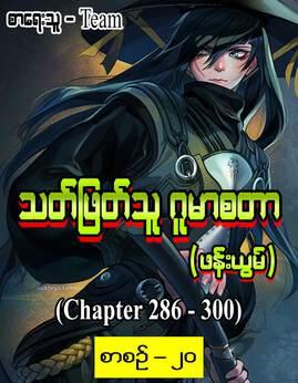 သတ္ျဖတ္သူဂူမာစတာ(စာစဥ္-၂၀) - Team(ဖန္းယြမ္)
