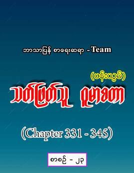 သတ္ျဖတ္သူဂူမာစတာ(စာစဥ္-၂၃) - Team(ဖန္းယြမ္)