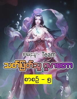 သတ္ျဖတ္သူဂူမာစတာ(စာစဥ္-၅) - Team