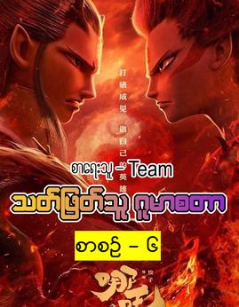 သတ္ျဖတ္သူဂူမာစတာ(စာစဥ္-၆) - Team
