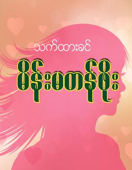 မိန္းမတန္ဖိုး - သက္္ထားခင္
