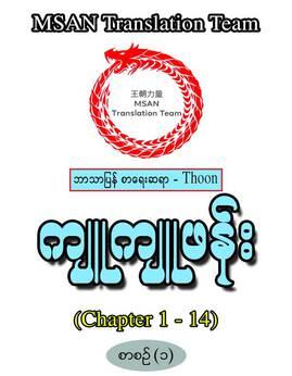 က်ဴက်ဴဖန္း(စာစဥ္-၁) - Thoon