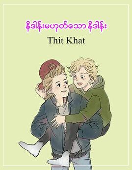 နိဒါန္းမဟုတ္ေသာနိဒါန္း - ThitKhat