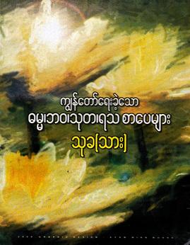 ကၽြန္ေတာ္ေရးခဲ့ေသာဓမၼ၊ဘဝ၊ရသစာေပမ်ား - သုခ(သား)