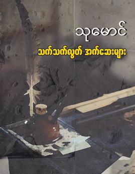 သက္သက္လြတ္အက္ေဆးမ်ား - သုေမာင္