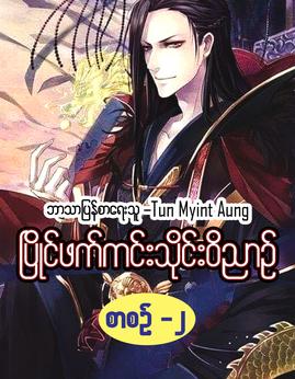 ၿပိဳင္ဖက္ကင္းသိုင္းဝိညာဥ္(စာစဥ္-၂) - TunMyintAung