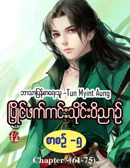 ၿပိဳင္ဖက္ကင္းသိုင္းဝိညာဥ္(စာစဥ္-၅) - TunMyintAung