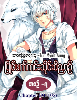 ၿပိဳင္ဖက္ကင္းသိုင္းဝိညာဥ္(စာစဥ္-၇) - TunMyintAung