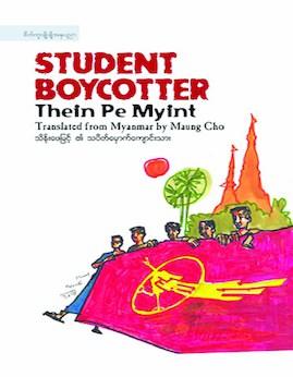 StudentBoycotter - သိန္းေဖျမင့္