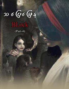 BLock(part-4) - သေျပေျမႏု