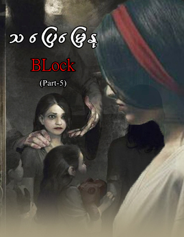 BLock(part-5) - သေျပေျမႏု