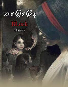 BLock(part-6) - သေျပေျမႏု