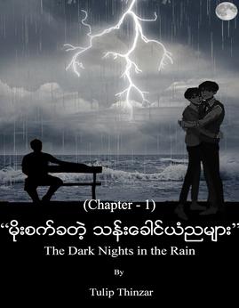 မိုးစက္ခတဲ့သန္းေခါင္ယံညမ်ား(TheDarkNightsInTheRain)(Chapter-1) - TulipThinzar