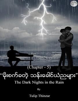 မိုးစက္ခတဲ့သန္းေခါင္ယံညမ်ား(TheDarkNightsInTheRain)(Chapter-5) - TulipThinzar