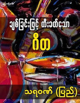 ခ်စ္ျခင္းျဖင့္တီးခတ္ေသာဂီတ - သရဝဏ္(ျပည္)