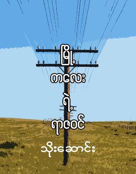 ၿမိဳ႕ကေလးရဲ႕ရာဇ၀င္ - သိုးေဆာင္း