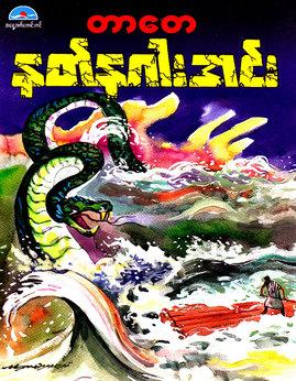 နတ္နဂါးအင္း - တာေတ