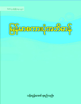 ျမန္မာစကားပံုအဘိဓာန္ - ကေလာင္စံု
