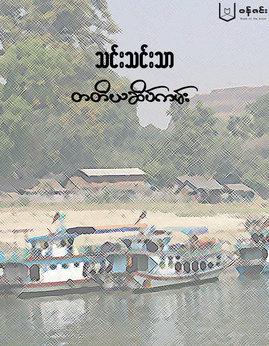 တတိယဆိပ္ကမ္း - သင္းသင္းသာ