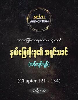နယ္ေျမကိုးခု၏အရွင္သခင္(စာစဥ္-၁၁) - သုံးရာသီ(ထန္းခ်င္းရွန္)